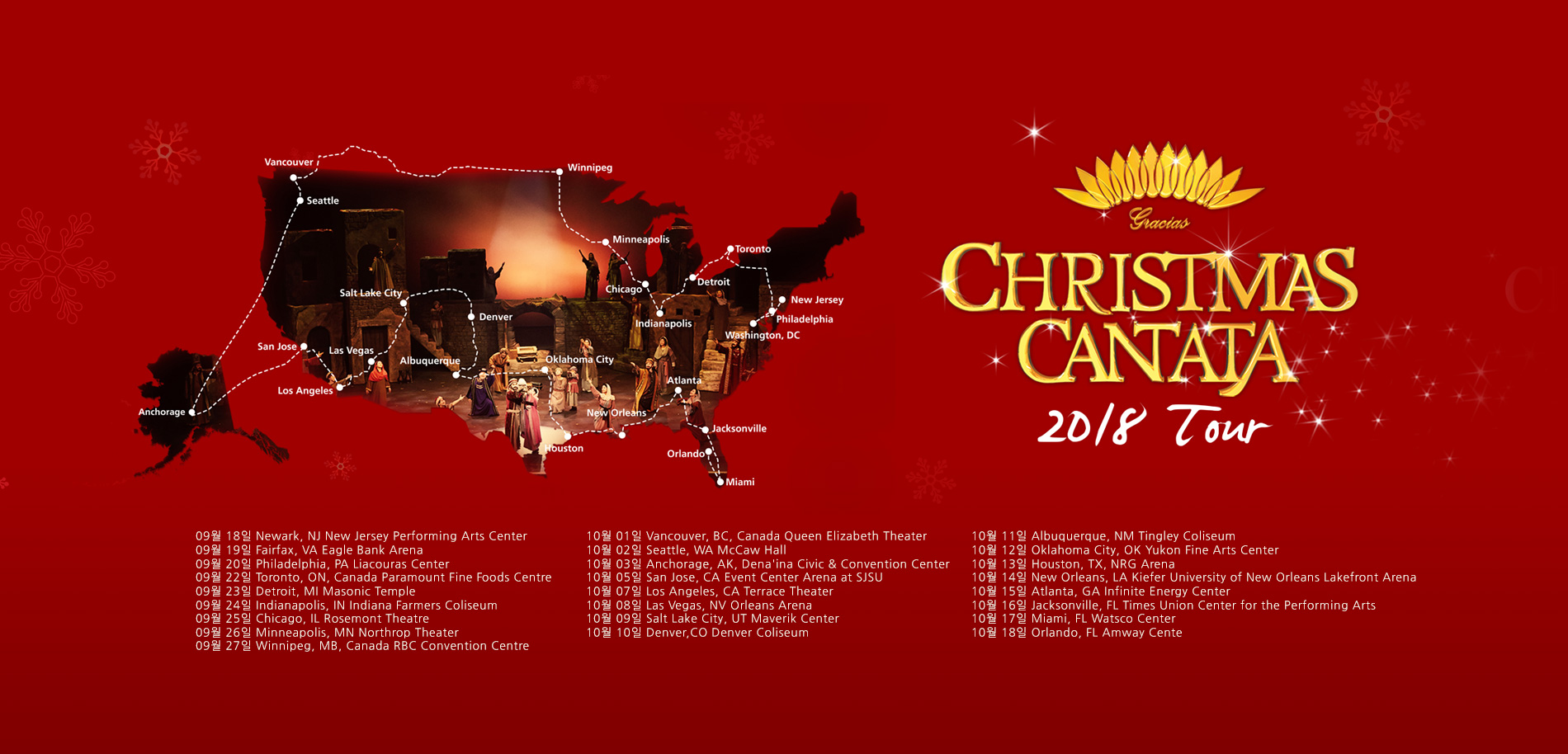 Christmas Cantata 2019 New Orleans.Gracias Choir Official Website
